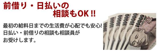 前借り・日払いの相談もOK !!